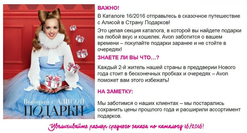 Путешествие с Алисой в Страну Подарков!