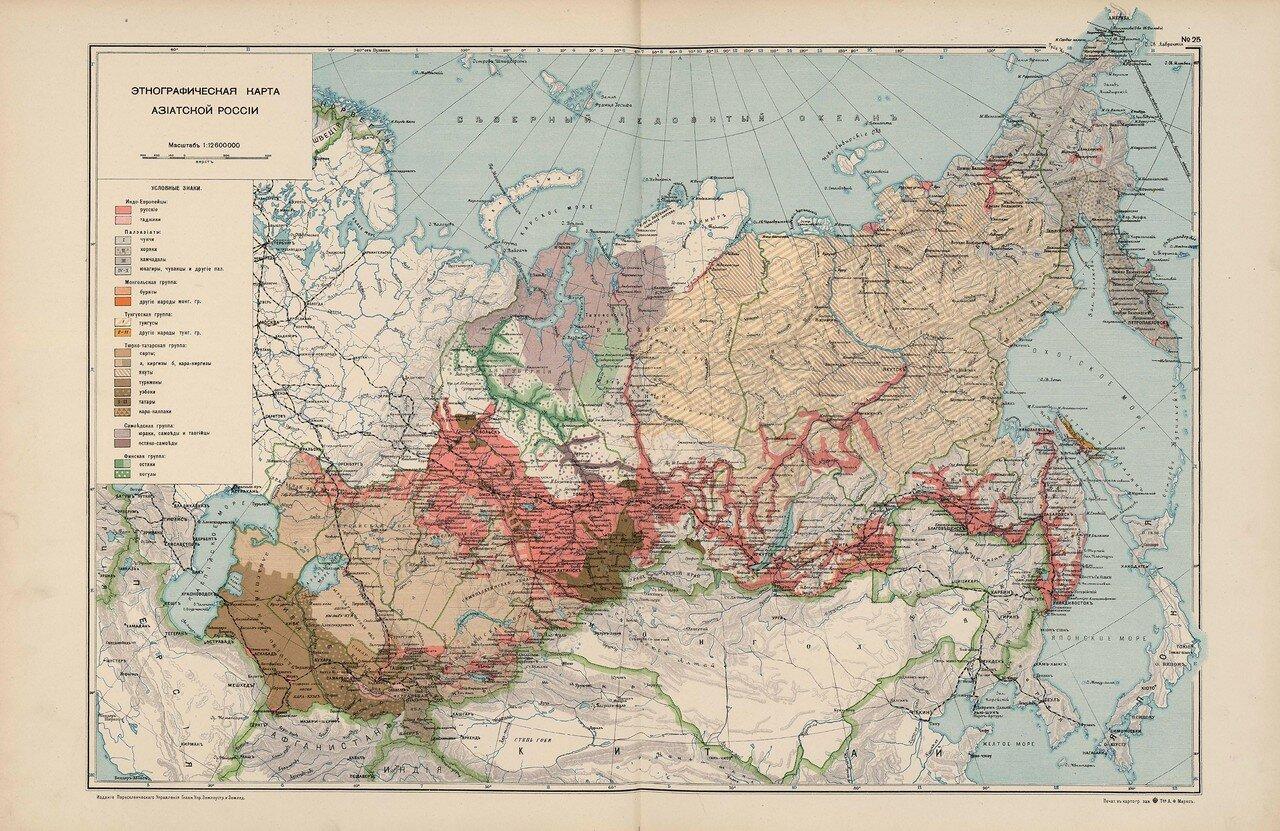 21. Этнографическая карта Азиатской России