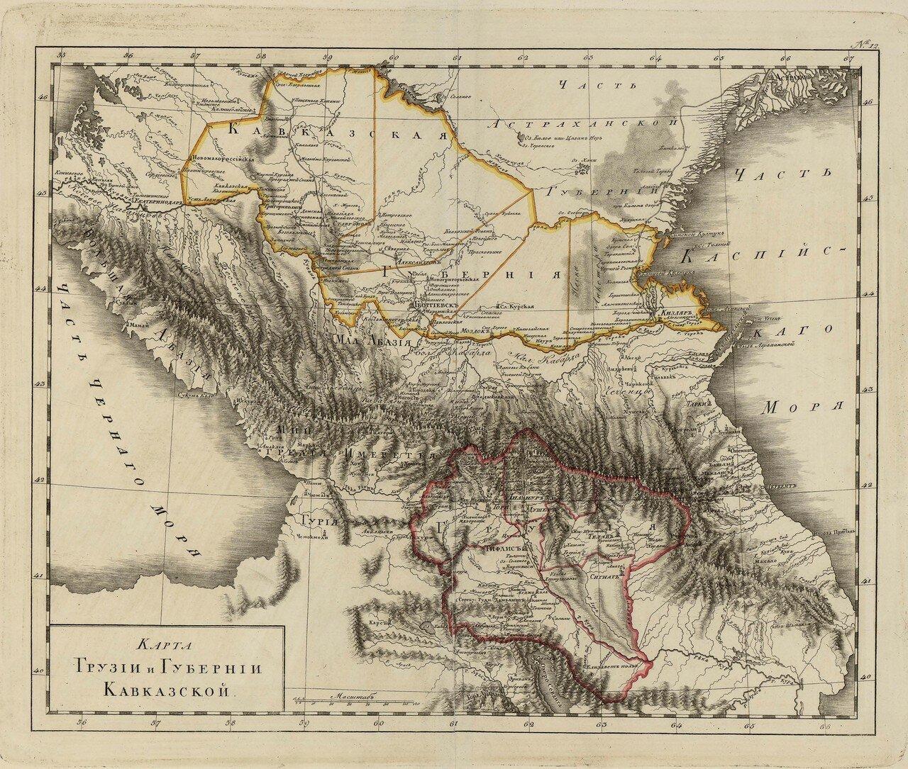 13. Карта Грузии и губернии Кавказской