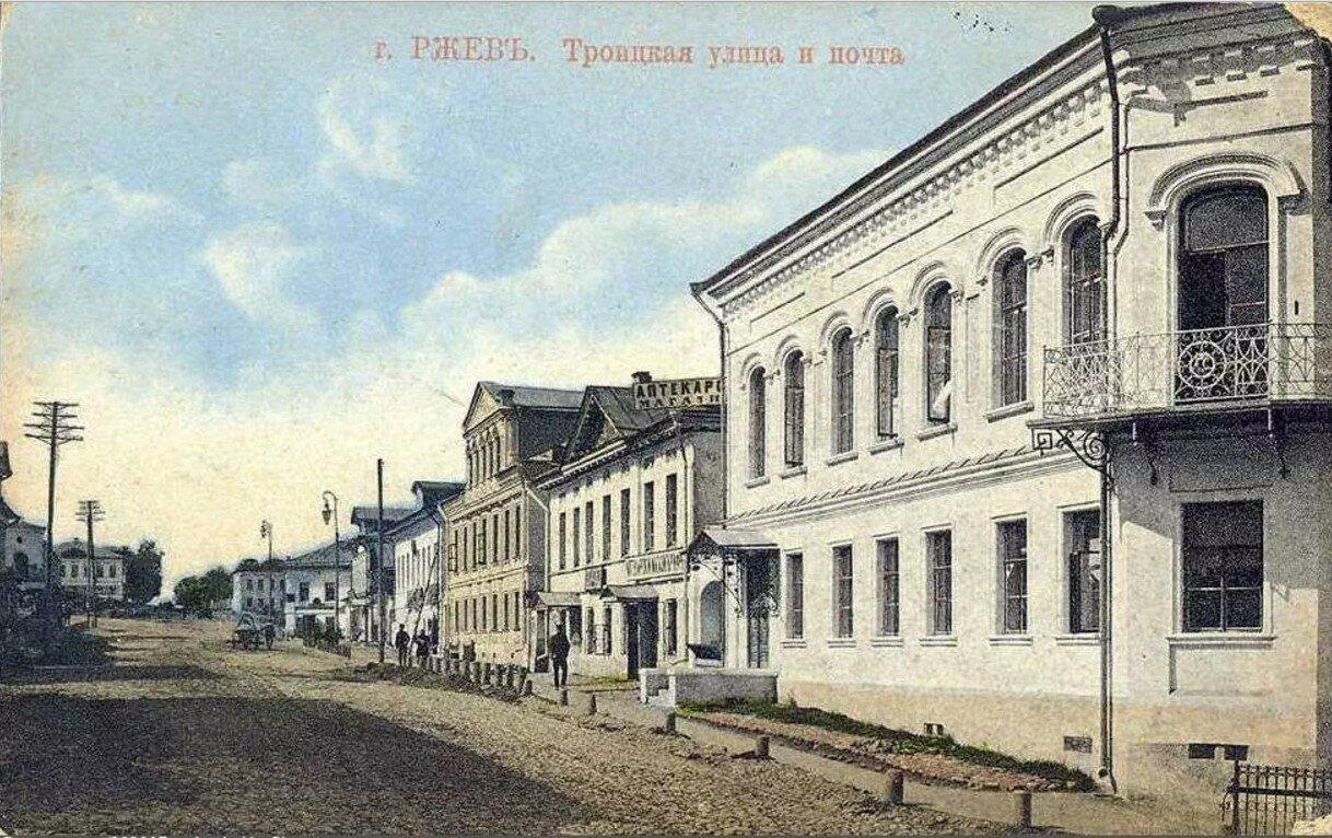 Троицкая улица и почта