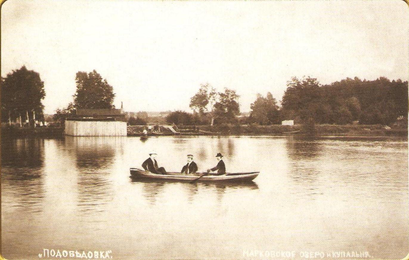 Подобедовка. Озеро и купальня
