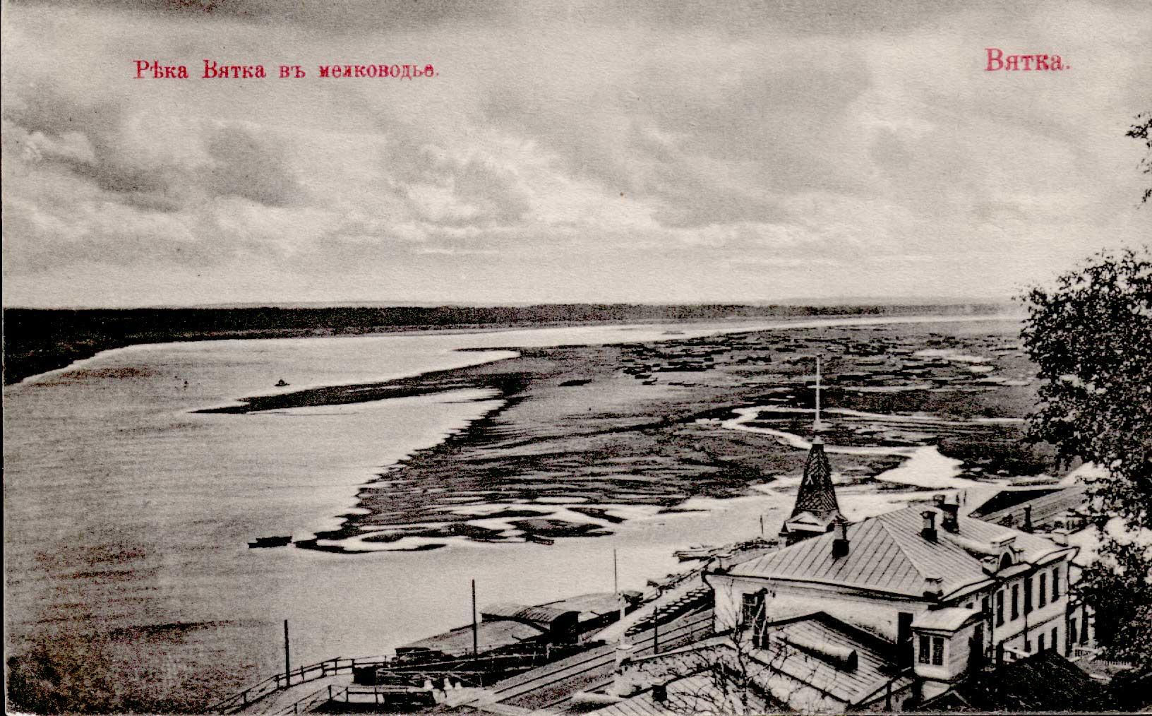 Река Вятка в мелководье