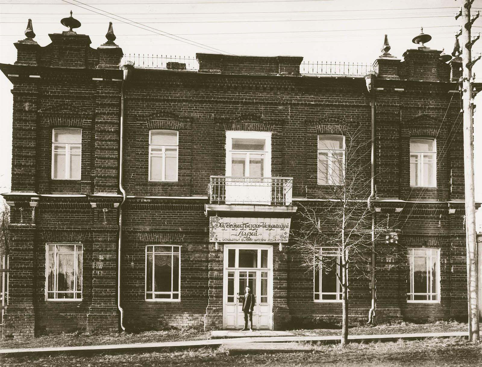 Художественно-исторический музей (в здании книжного склада)