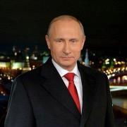 Президент Путин В.В.