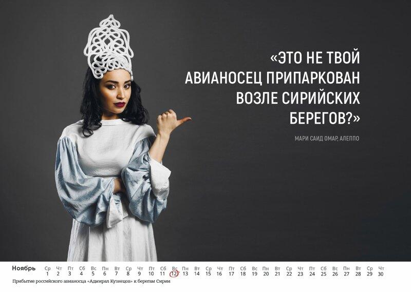 Календарь 2017. Для российских военных в Сирии.