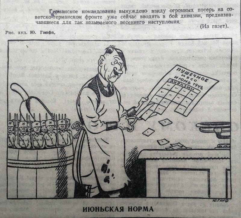 «Правда», 24 марта 1942 год, как русские немцев били, потери немцев на Восточном фронте