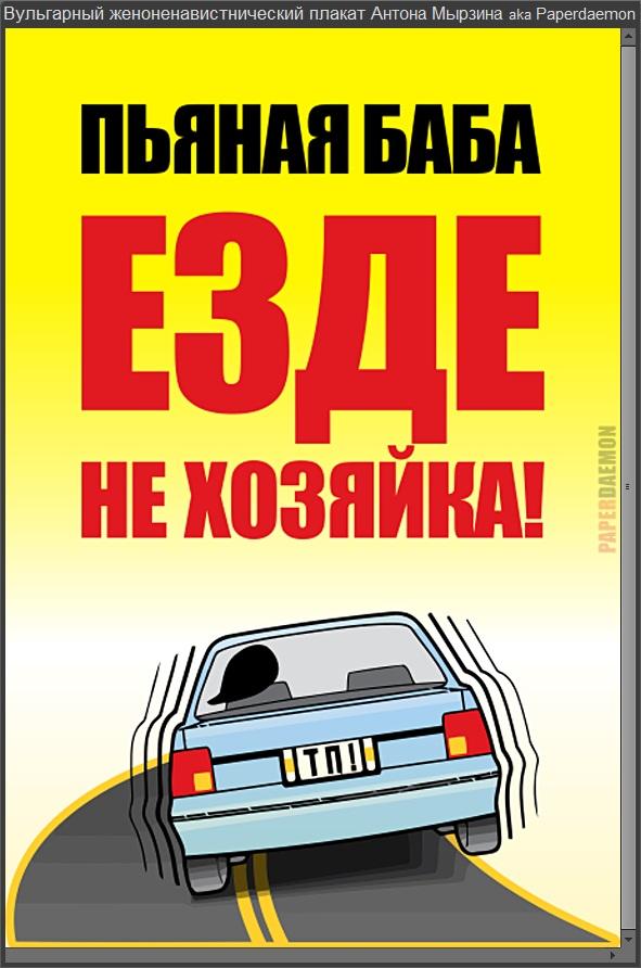 Пошлая и наглая, женоненавистническая непристойность в плакате от Антона Мырзина, aka Paperdaemon(рамка)