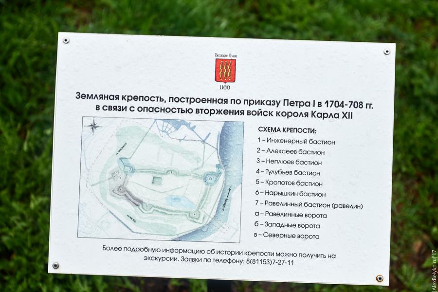 alexbelykh.ru, Великолукская крепость, крепость Великие Луки, крепости северо-запада
