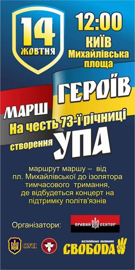 Националисты проведут в столице «Марш Героев»