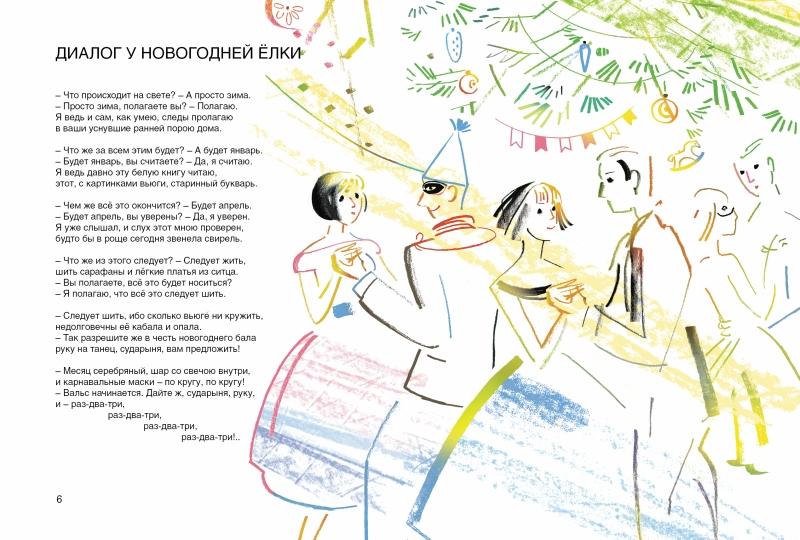 Levitansky2.jpg