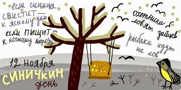 12 ноября - основные календарные события в мире и в России