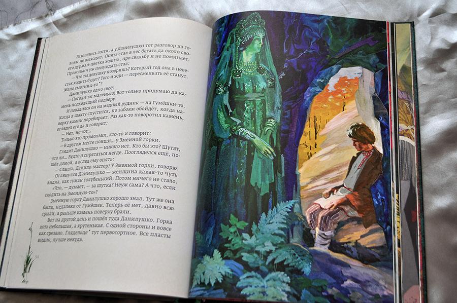Картинки книги хозяйка медной горы