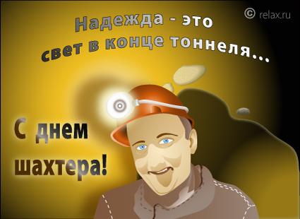 Открытки. С днем шахтера. Надежда - это свет в конце тоннеля