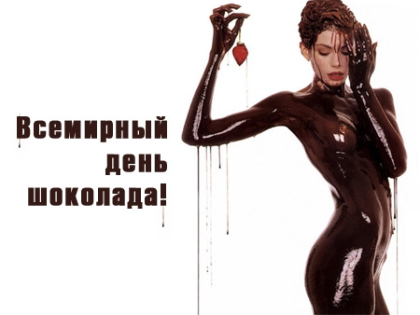 Открытка. Всемирный день шоколада! Девушка в шоколадной глазури
