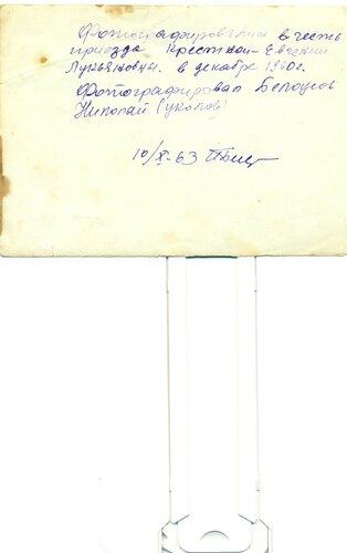 Декабрь 1960 или октябрь 1963. Оборотная сторона