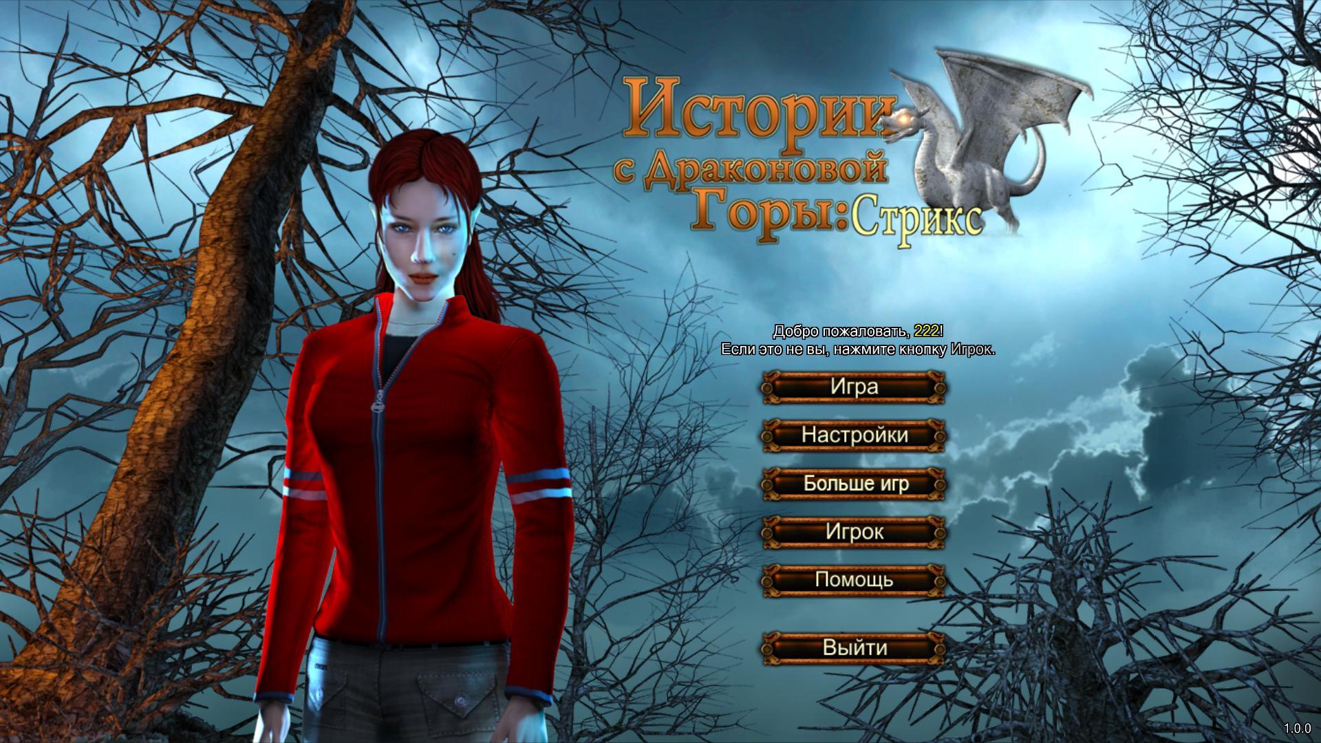 Истории с Драконовой Горы: Стрикс | Tales From The Dragon Mountain: The Strix (Rus)