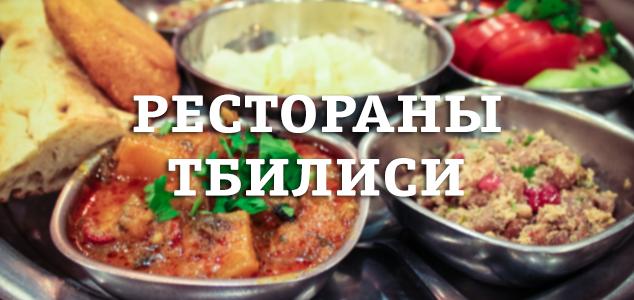Средние цены в ресторанах Тбилиси