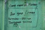 Старый дом на М. Семёновской, 11.