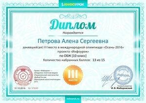 Диплом проекта infourok.ru № 97839.jpg