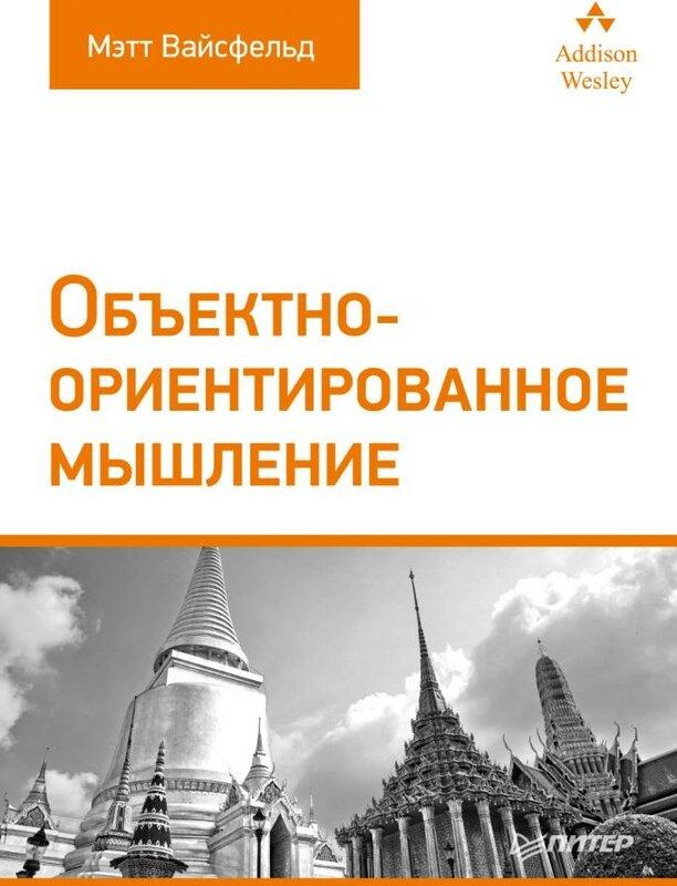 Книга - Объектно-ориентированное мышление