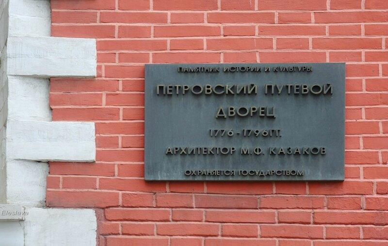 Табличка при входе в Петровский путевой дворец