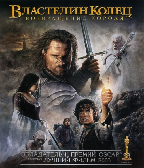 Властелин колец: Возвращение Короля / The Lord of the Rings: The Return of the King (2003) BDRip 1080р-LQ