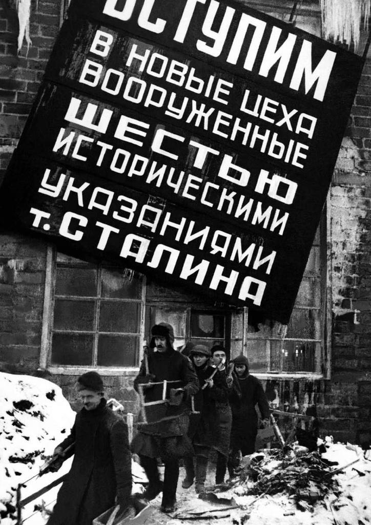 Магнитогорск. Магнитострой. 1930-е.