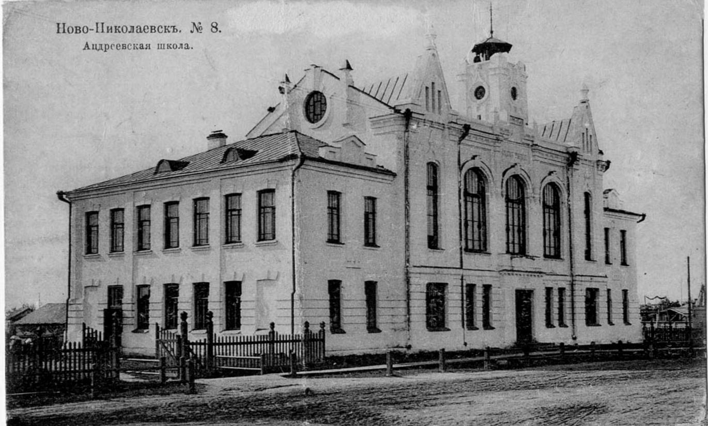 Андреевская школа