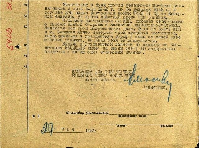 Пять сожительниц с немецкими офицерами. Погранвойска НКВД на зачистке. c520d5b05644.jpg