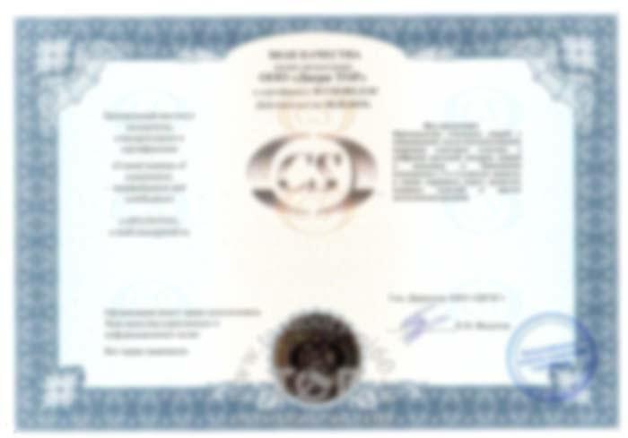 сертификат качества на товар