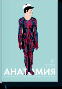 anatomiya-big.png