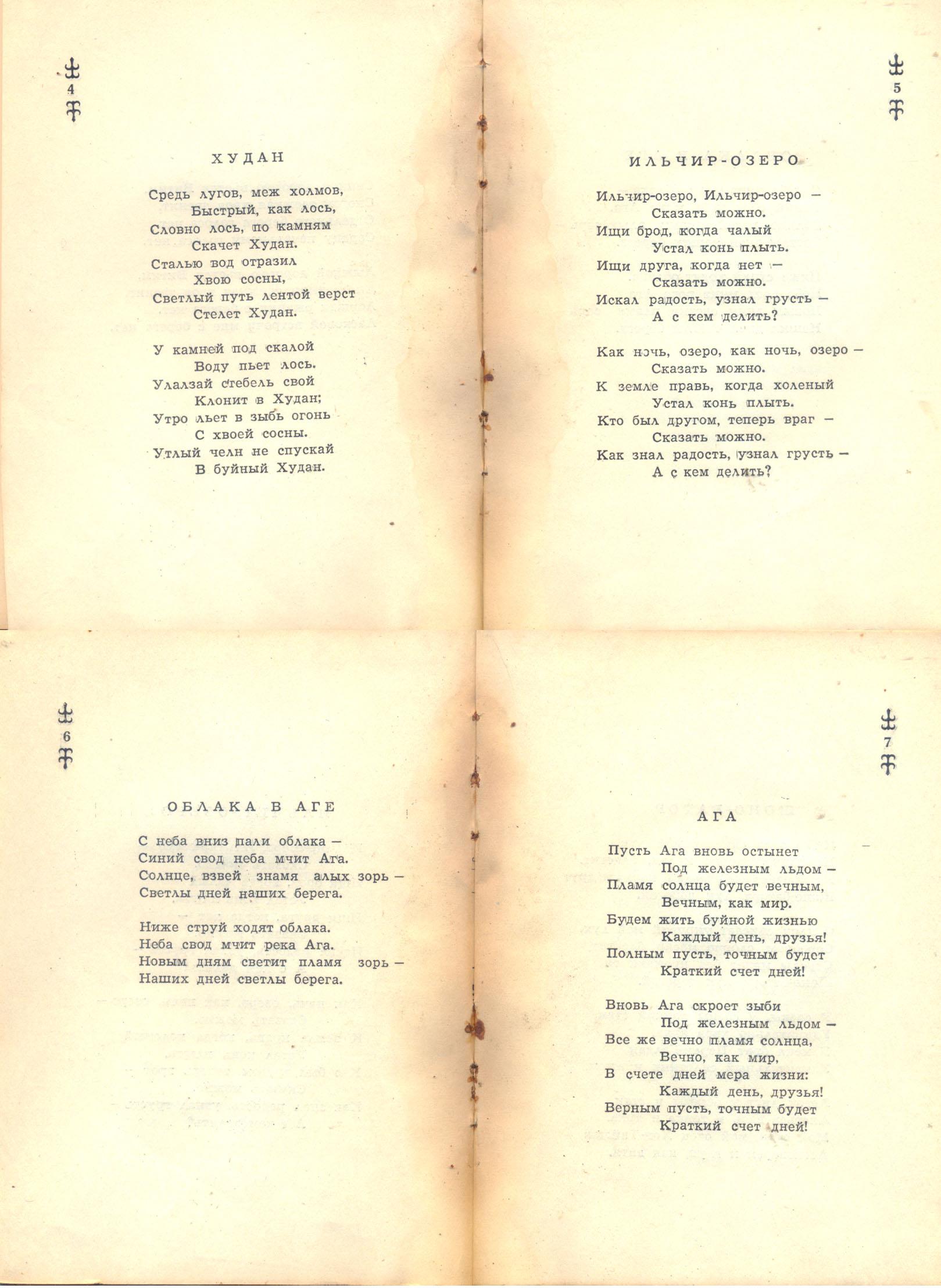 Песни 4-7.jpg