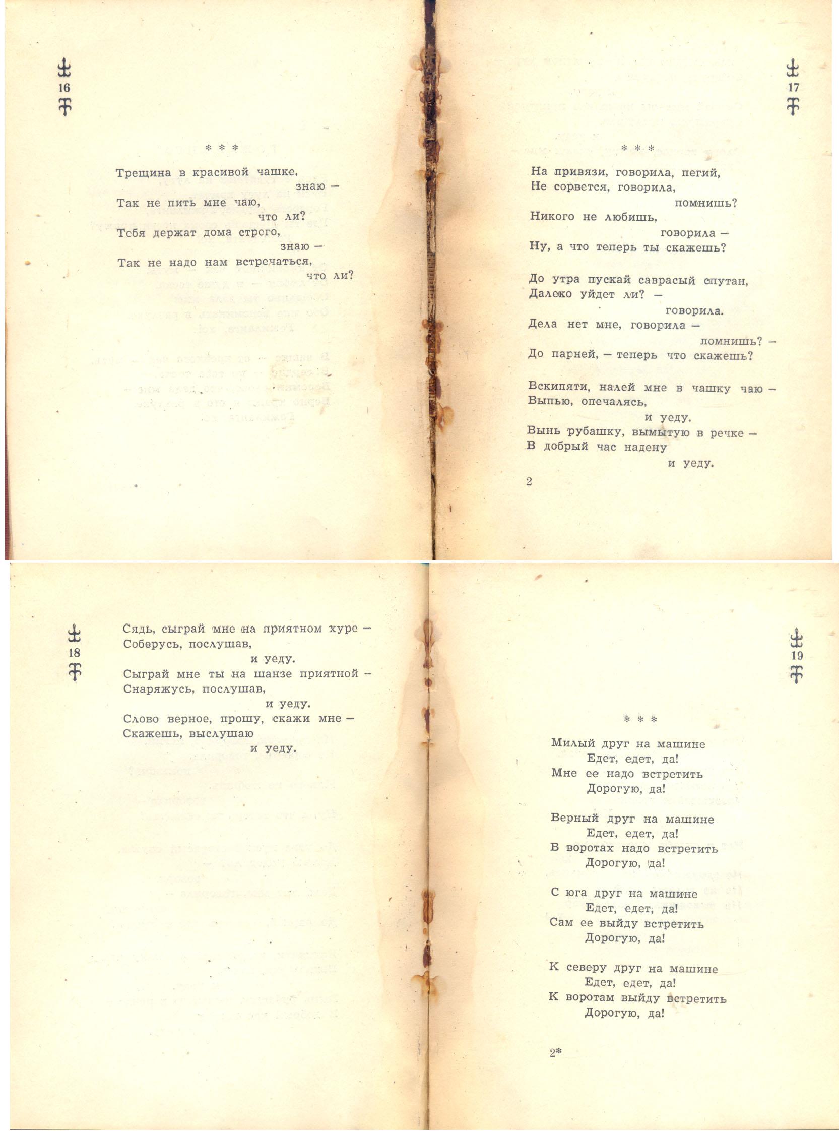 Песни 16-19.jpg
