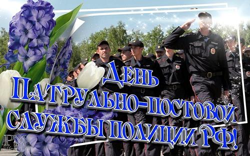 Открытка на День патрульно-постовой службы!