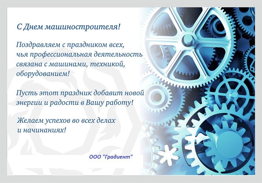 День машиностроителя. Поздравление