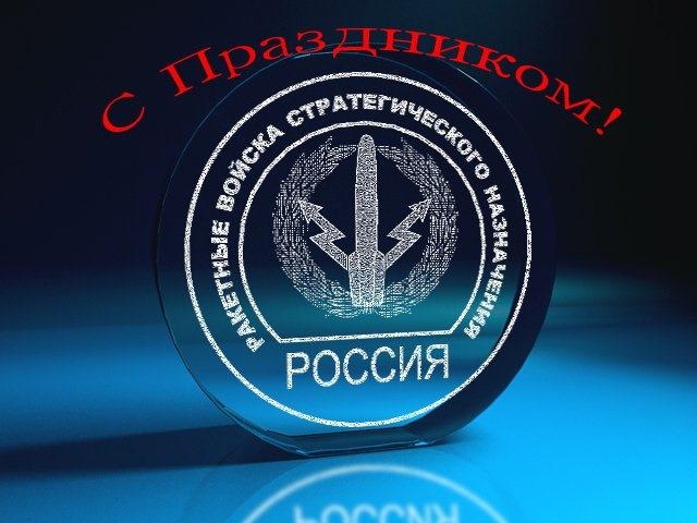Открытки. С днем космических войск России. Удачи вам