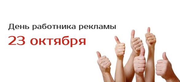 Открытки. С днем работников рекламы. Поздравляем!