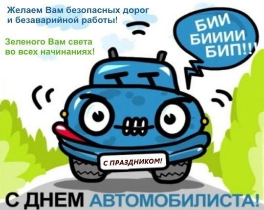 С днем автомобилиста! Бесопасных дорог, безаварийной работы открытки фото рисунки картинки поздравления