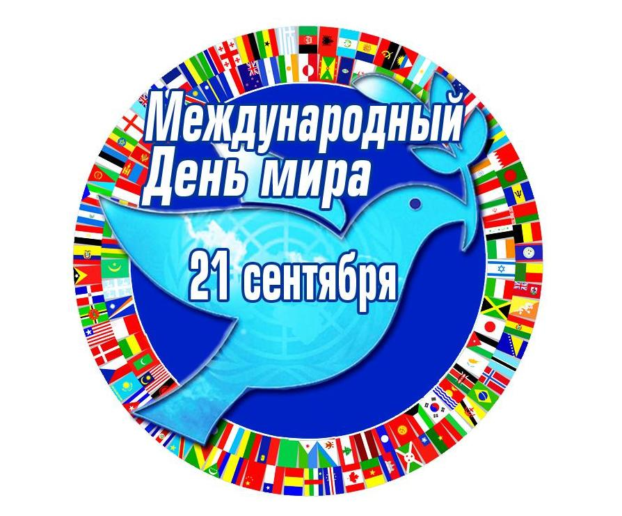 21 сентября — Международный день мира. Голубь на фоне флагов!