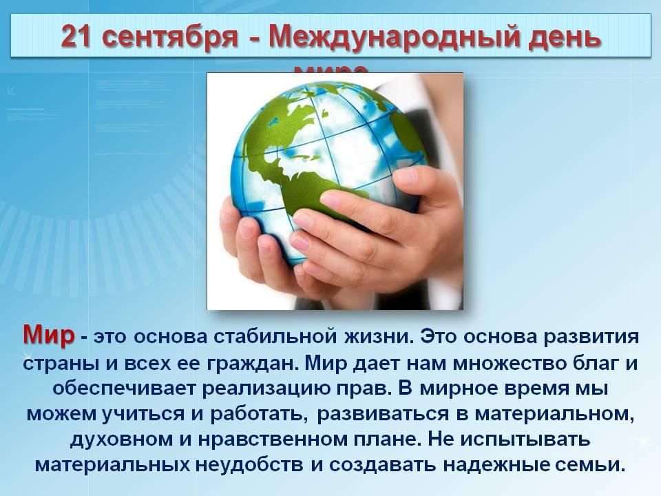 21 сентября — Международный день мира. Земля в ладонях
