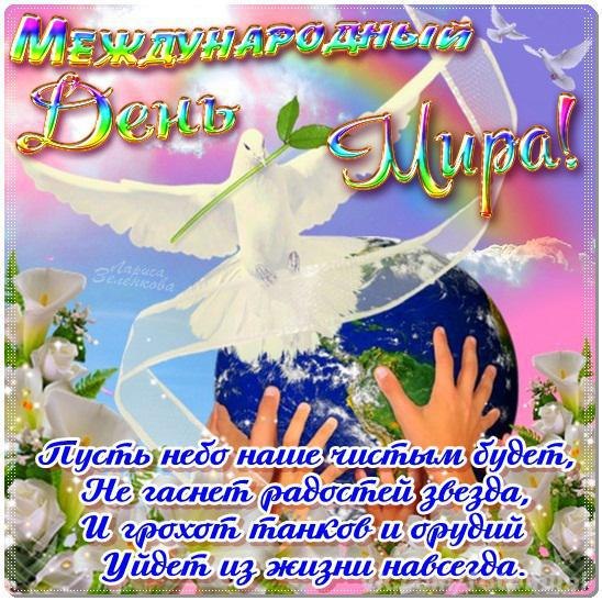 21 сентября — Международный день мира. Чистого неба открытки фото рисунки картинки поздравления