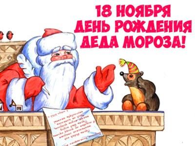 С Днем Рождения Деда Мороза. Поздравляю вас