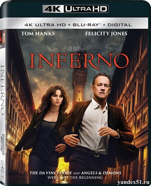 Инферно / Inferno (2016) | UltraHD 4K 2160p