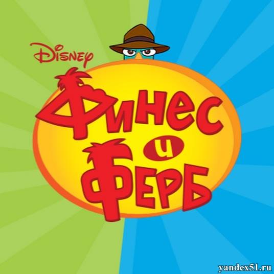 Финес и Ферб (1-4 сезоны: 1-134 серии из 136) / Phineas and Ferb / 2007-2015 / ДБ (Невафильм) / WEB-DL (720p)