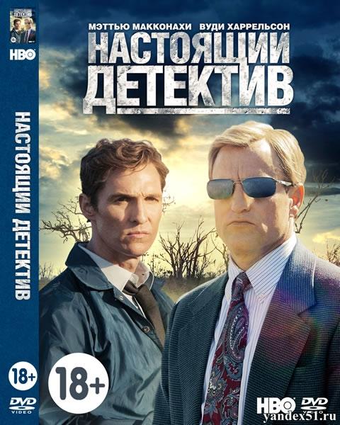Настоящий детектив (1-2 сезон: 1-16 серии из 16) / True Detective / 2014-2015 / ПД (Кубик в Кубе) / HDRip + HDTVRip (720p)
