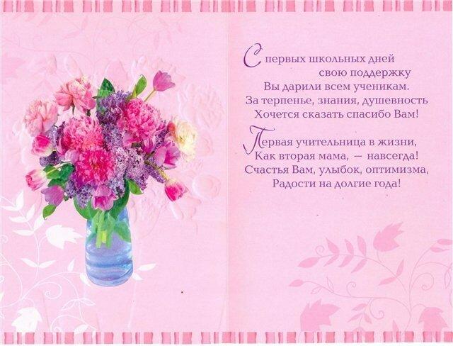 Поздравления с днем рождения учительнице начальных классов от ученицы