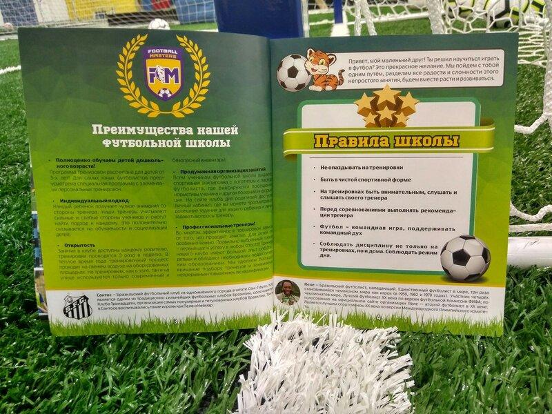 Фирменный дневник футбольной секции