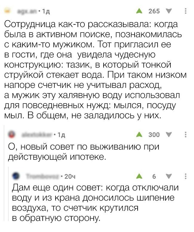 © pikabu.ru      13. Атак можно посмотреть любимый фильм вдороге