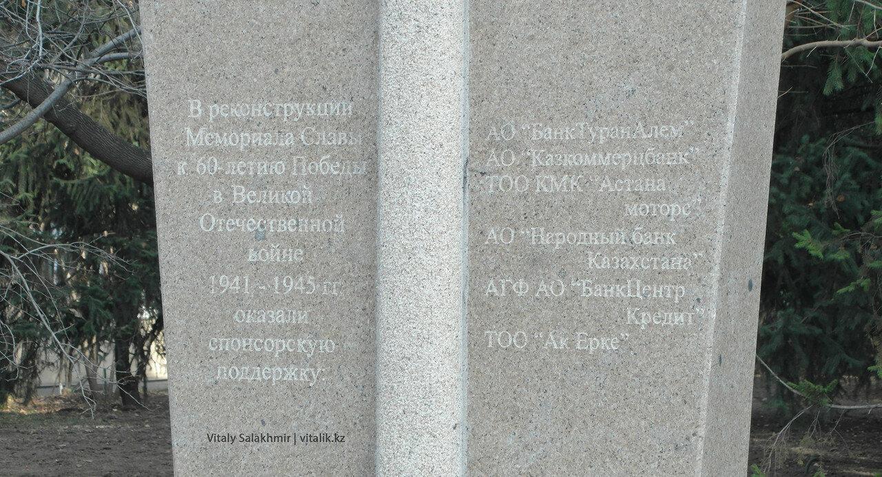 Памятник спонсорам.