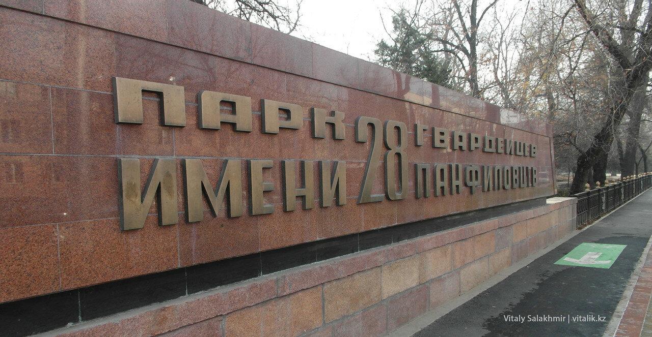 Название парка на главном входе, со стороны улицы Гоголя.